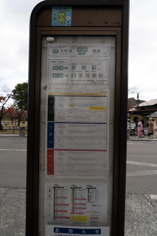 清滝行きの時刻表