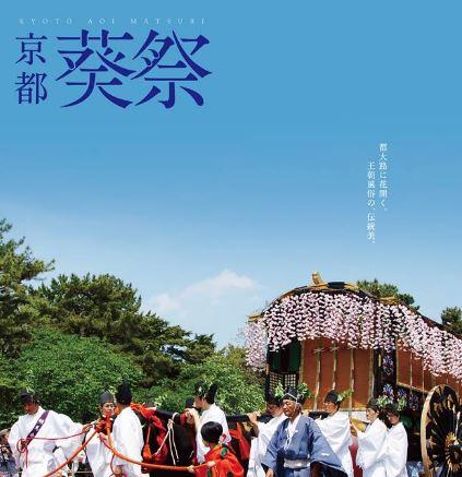 夏の京都イベント情報|5月の行事