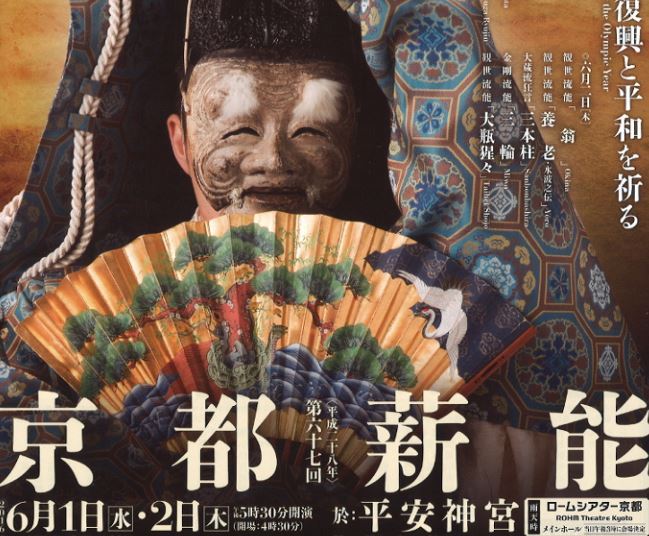 京都イベント情報 6月 夏