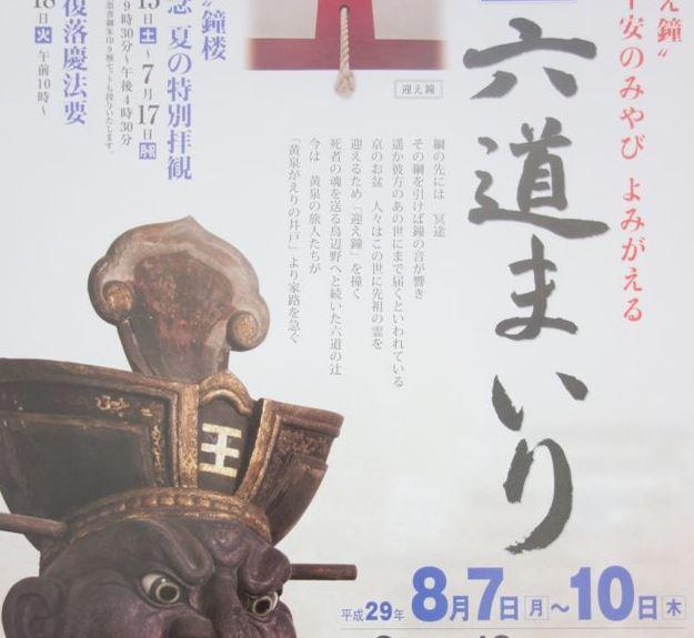 京都イベント情報 8月 夏