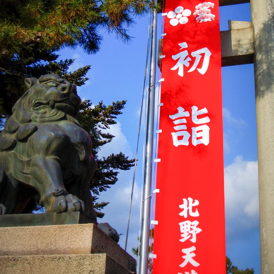 冬の京都イベント情報|1月の行事