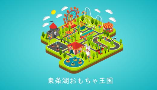 子供連れの旅行なら東条湖おもちゃ王国が最高|レビューします!!