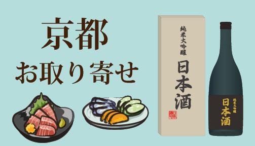 京都お取り寄せ特集バナー